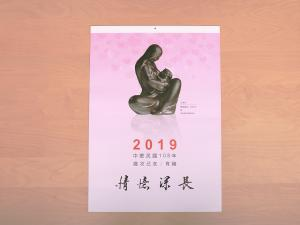 環保裝月曆