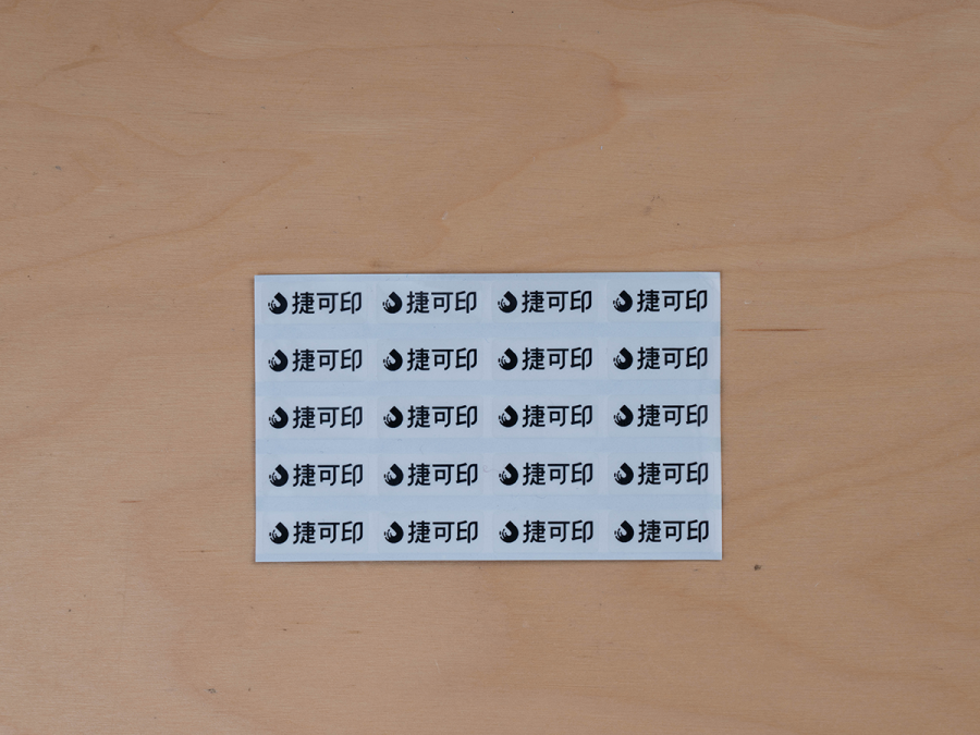 姓名貼紙製作,便宜優質的貼紙印刷服務-捷可印