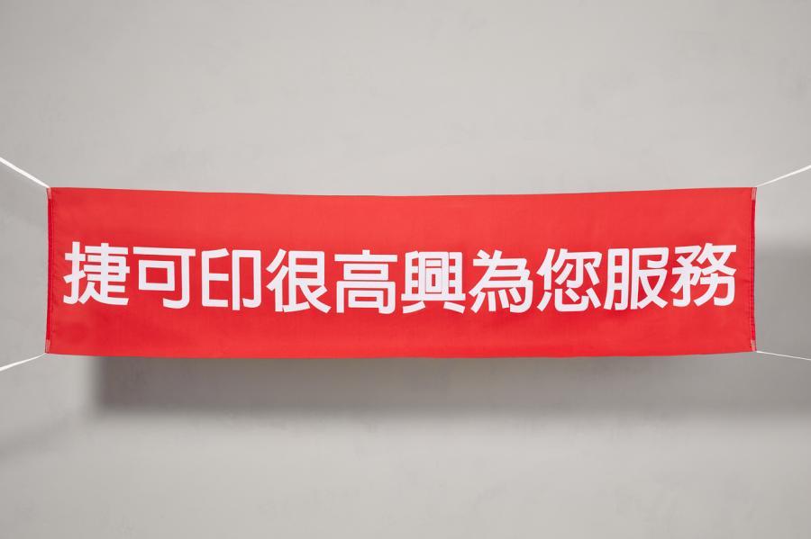 紅布條製作,便宜優質的戶外大圖輸出印刷服務-捷可印