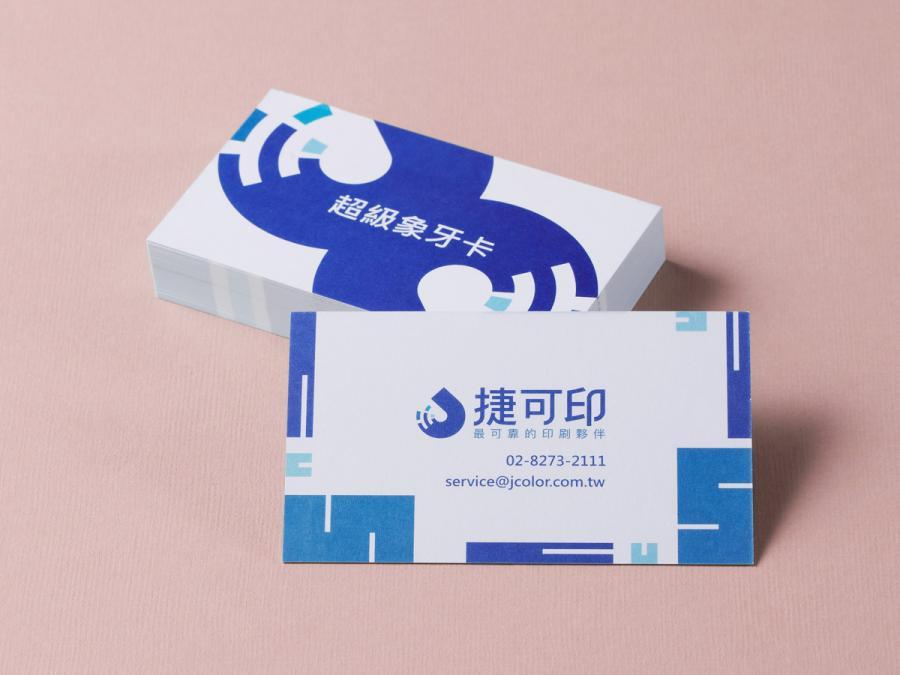 超級象牙卡製作,便宜優質的經典名片印刷服務-捷可印