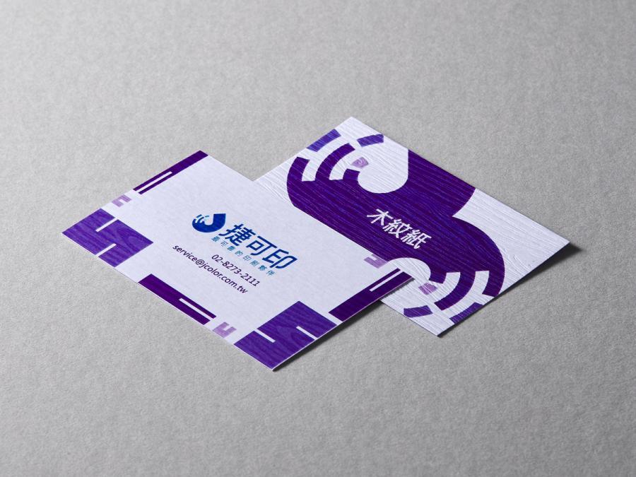 木紋紙名片製作,便宜優質的經典名片印刷服務-捷可印