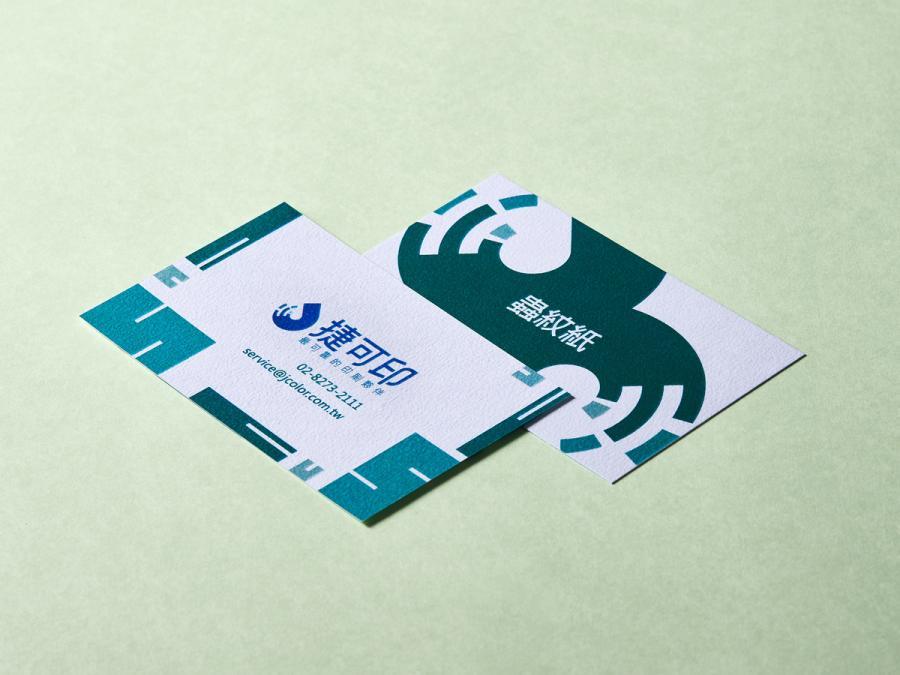 蟲紋紙名片製作,便宜優質的經典名片印刷服務-捷可印