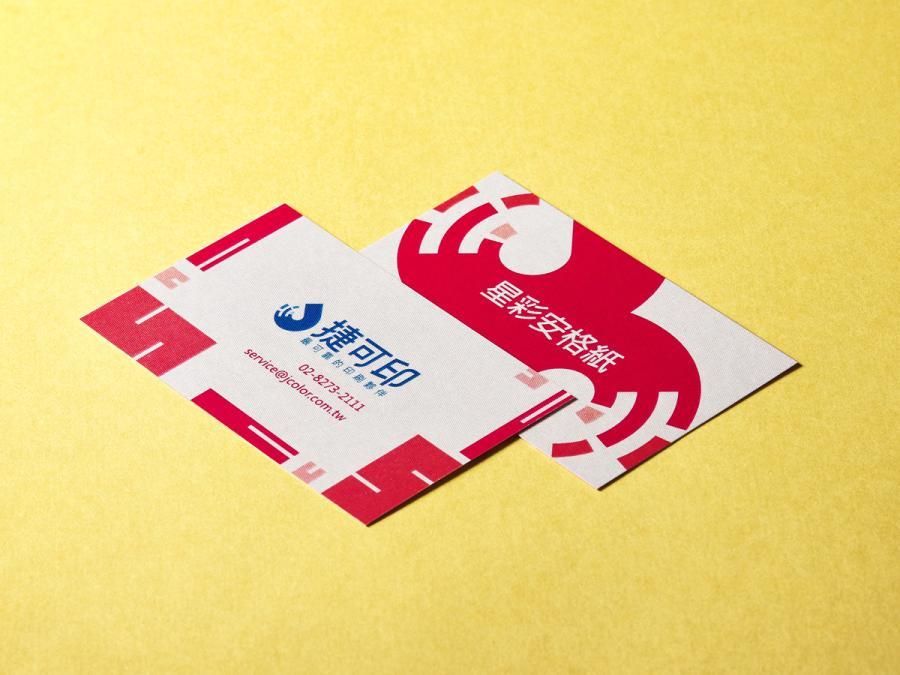 星彩安格紙名片製作,便宜優質的經典名片印刷服務-捷可印