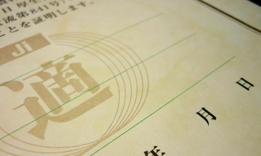 日本雲石紙