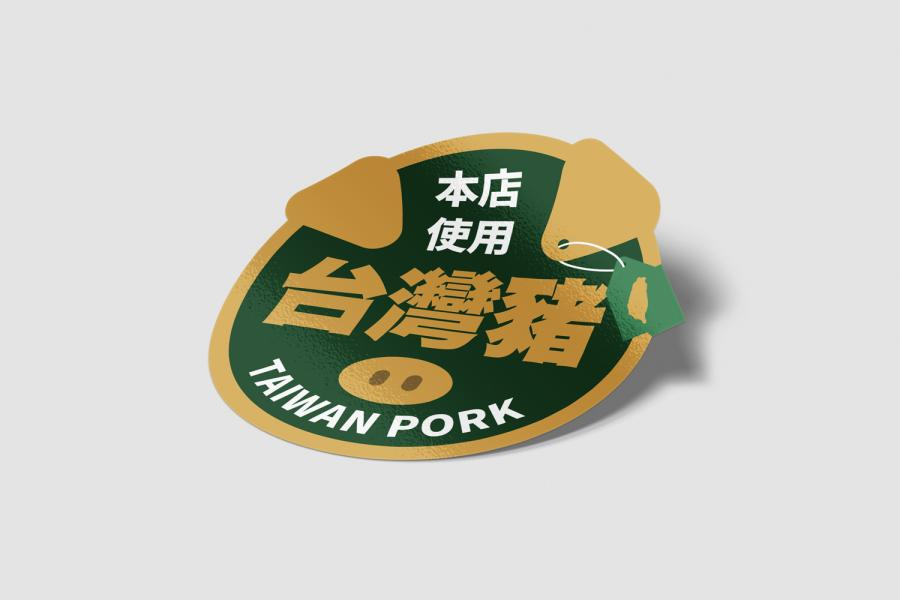 台灣豬標示貼紙製作,便宜優質的公版貼紙印刷服務-捷可印