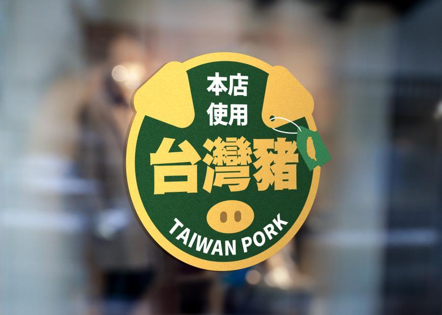 台灣豬標示貼紙