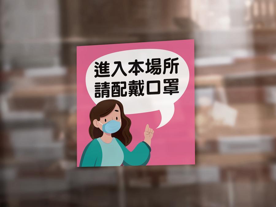 防疫資訊貼紙