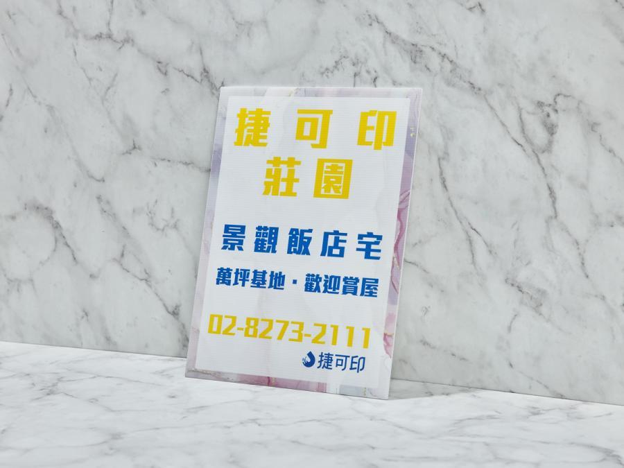 賣屋廣告牌製作,便宜優質的賣屋廣告牌印刷服務-捷可印