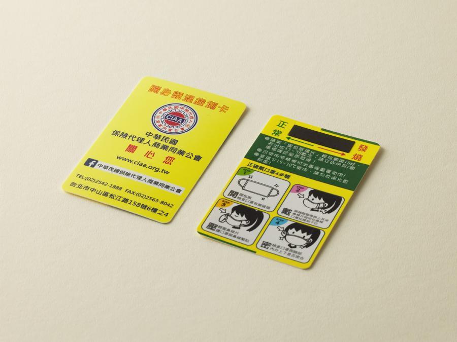 廣告額溫卡製作,便宜優質的防疫商品印刷服務-捷可印