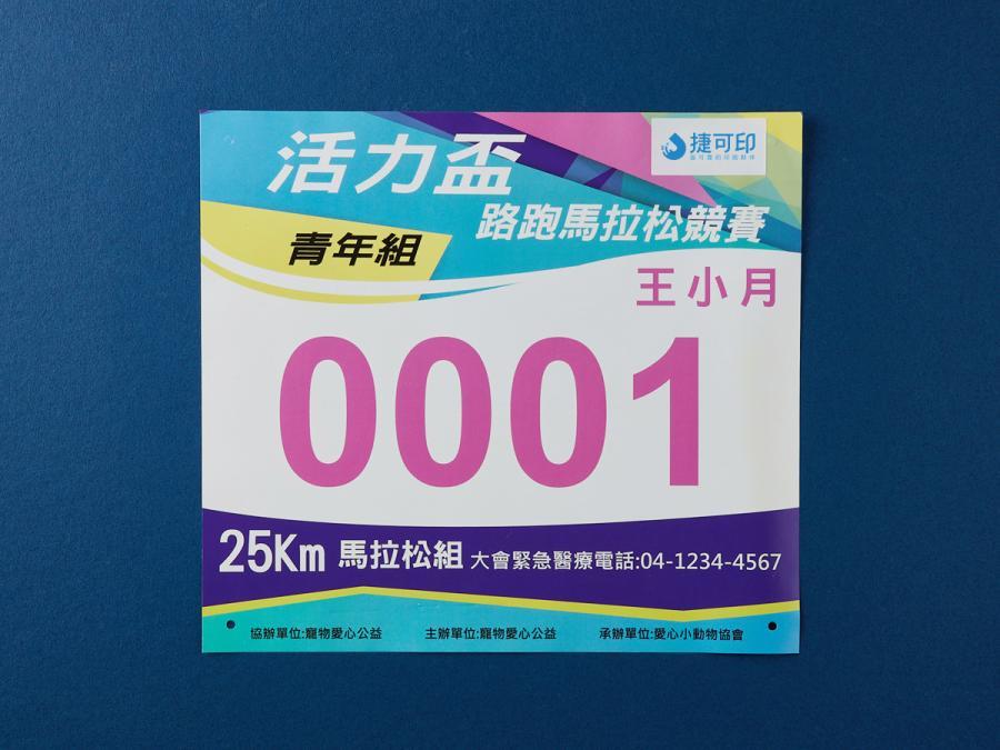 競賽號碼布製作,便宜優質的號碼布印刷服務-捷可印
